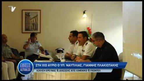 gia_episkepsi_plakotari_24_09_19