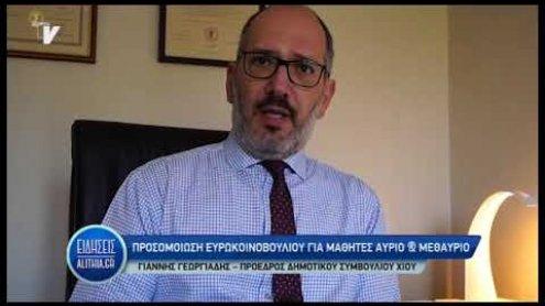 giannis_georgiadis_gia_prosomiosi_eurokoinobouliou_ston_dimo_xiou