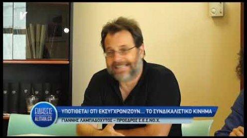 giannis_lampadoxytos_gia_apergia_23_09_19