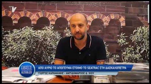 giorgos_karamanis_12_06_19_gia_seatrack