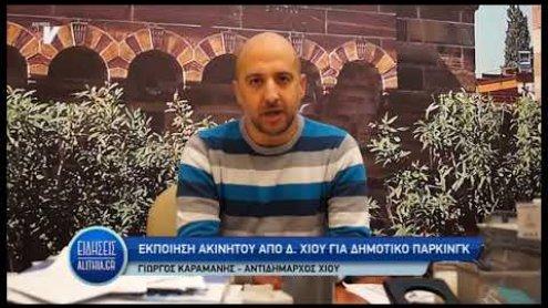 giorgos_karamanis_gia_dimosio_xoro_stautmeusis_15_02_19