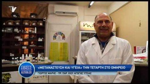 giorgos_marris_gia_metanasteusi_kai_ygeia.jpg