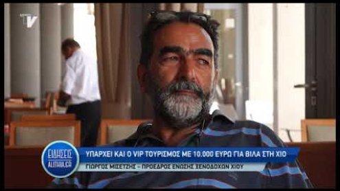 giorgos_misentzis_10_06_19_gia_vip_tourismo