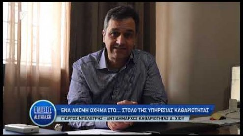 giorgos_mpelegris_gia_teleutaia_prosthiki_oximatos_katharismou_gia_to_2018