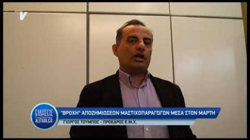 giorgos_toumpos_gia_apozimioseis_mastixoparagogwn_06_03_19