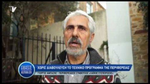 giwrgos_ampazis_gia_texniko_programma_perifereias_06_02_20