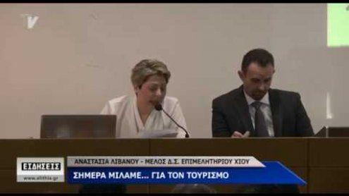 Επιμελητήριο Χίου: Σήμερα μιλάμε... για τον τουρισμό