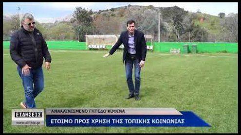 """Το γήπεδο """"Κοφινά"""" θα «ελαφρύνει» το Δημοτικό Στάδιο"""