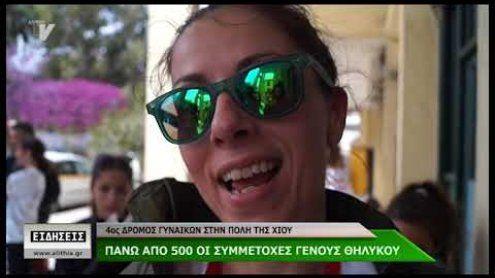 4ος Δρόμος Γυναικών στην πόλη της Χίου