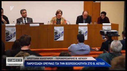 Παρουσίαση έρευνας για την Βιοποικιλότητα στο Βόρειο Αιγαίο