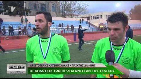 Ο τελικός κυπέλλου της Ένωσης Ποδοσφαιρικών Σωματείων Χίου (Ε.Π.Σ. ΧΙΟΥ)