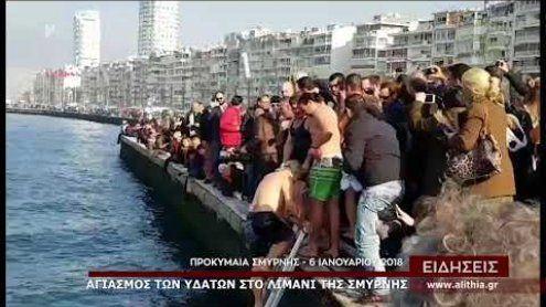 Αγιασμός των υδάτων στο λιμάνι της Σμύρνης