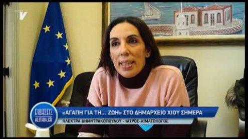 iatros_dimitrakopoulou_gia_aimodosia_14_02_20