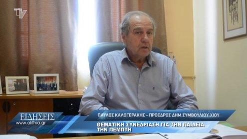 kalogerakis_gia_thematiki_sinedriasi_ekpaideysis_29_06_20