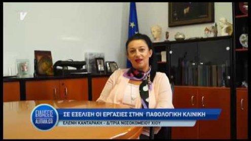 kantaraki_gia_ergasies_pathologikis_13_09_19