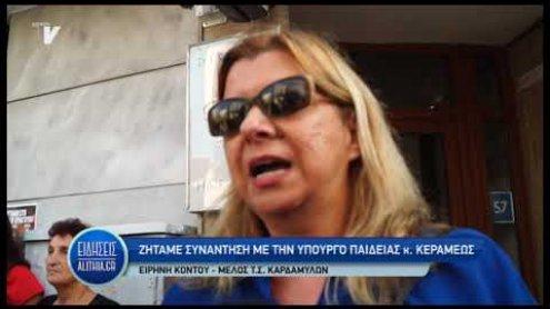 kardamilites_diamartiria_gia_epal_20_09_19