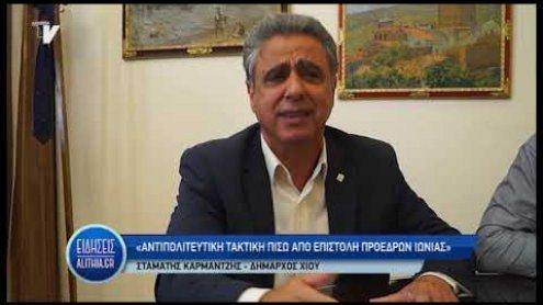 karmantzis_antipoliteutiki_taktiki_proedrwn_ionias_13_11_19