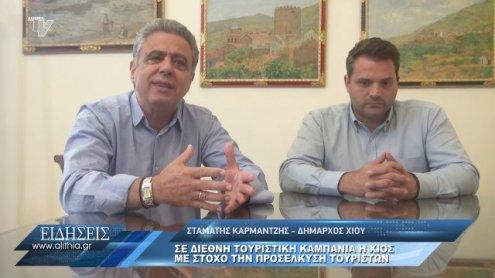 karmantzis_berginas_gia_touristiki_diethni_ekthesi_160720