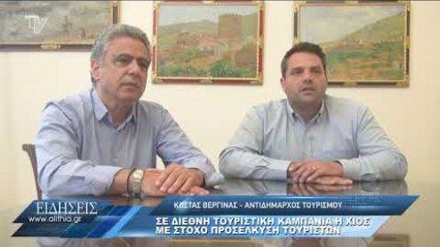 karmantzis_berginas_gia_touristiki_diethni_ekthesi_2_160720
