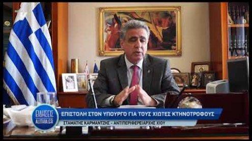 karmantzis_gia_agrotikes_epidotiseis_epistoli_se_ypourgeio_06_02_19.jpg