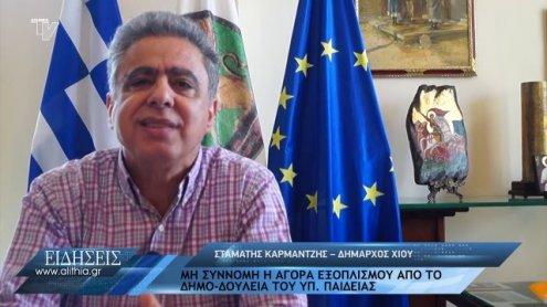 karmantzis_gia_eksoplismo_eks_apostasews_ekpaideysis_03_04_20