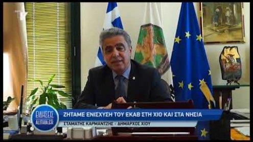karmantzis_gia_enisxisi_ekab_se_nisia_31_01_20