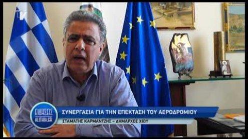 karmantzis_gia_epektasi_aedromiou_30_03_20