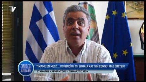 karmantzis_gia_ethniki_epeteio_25is_martiou_24_03_20