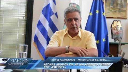karmantzis_gia_gipedo_efibou_270720
