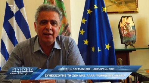 karmantzis_gia_metra-prolipsis_kai_epistrofi_stin_kanonikotita_05_05_20
