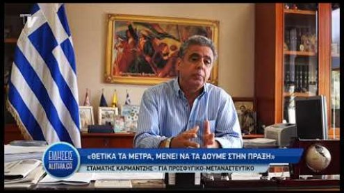 karmantzis_gia_nea_metra_kybernisis_17_07_19