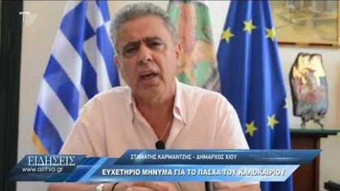 karmantzis_gia_panagia_140820