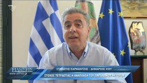 karmantzis_gia_paraliako_metopo_200820