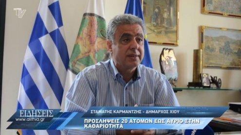 karmantzis_gia_proslipseis_26_05_20