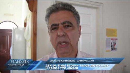 karmantzis_gia_rampa_limaniou_030820