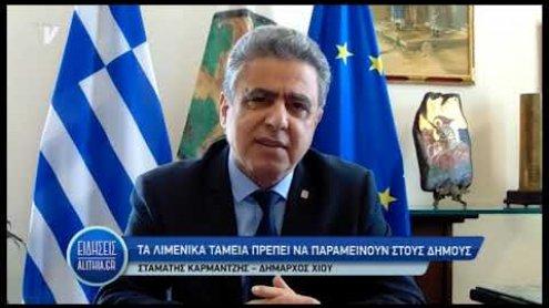 karmantzis_gia_ypourgeio_naytilias_kai_dimous_27_01_20