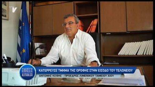 kefis_gia_episkeui_telwneiou_30_10_19