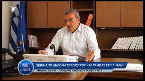 kefis_gia_rampa_limaniou_10_10_19