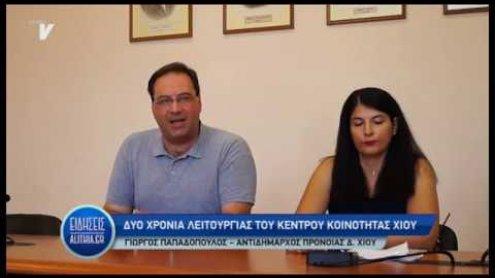 kentro_koinotitas_xiou_01_08_19