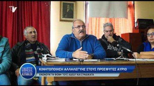 kinitopoihsh_adedy_gia_prosfygiko_26_11_19
