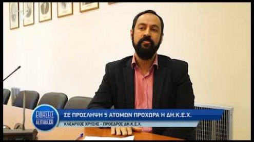 klearxos_xrisis_proslipseis-17-04-19