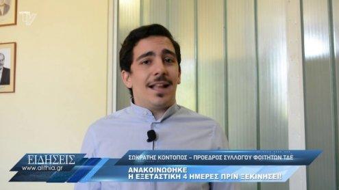 kontopos_gia_enarksi_eksetastikis_21_05_20