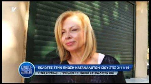 korakaki_gia_ekloges_katanalotwn_10_10_19