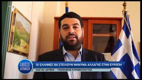 kostas_dervos_episkepsi_09_05_19