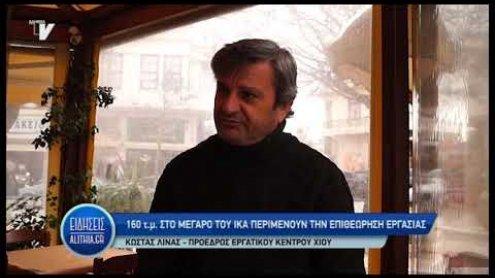 kostas_linas_gia_metastegasi_ika_26_02_19
