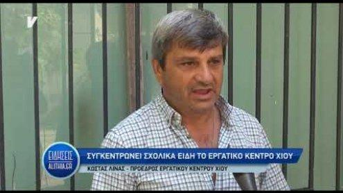 kostas_linas_gia_sxolika_eidi_22_08_19