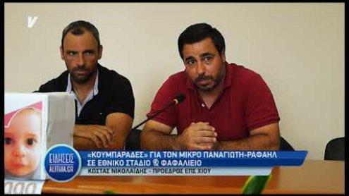 koumparades_gia_panagioti_raphail_16_10_19