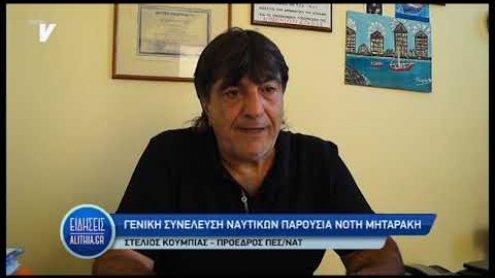 koumpias_gia_ektakti_sindriasi_nato_26_09_19