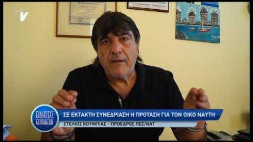 koumpias_gia_ektakti_syneleysi_nato_gia_ktirio_nat_26_09_19
