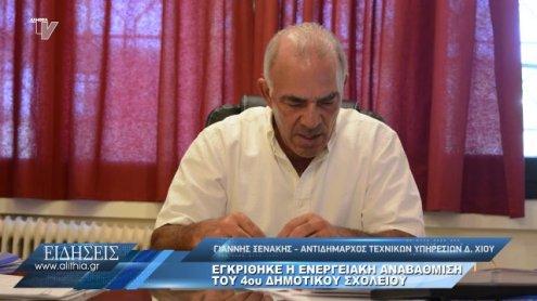 ksenakis_gia_energeiaki_anabathmisi_4ou_dimotikou_kai_antiplymmirika_090720